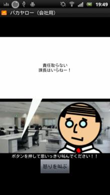 バカヤロー(会社用):端末に向かって叫ぶ