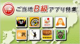 日本全国からご当地アプリが大集結!