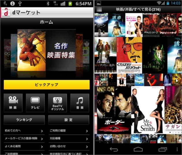 dビデオ powered by BeeTV:コンテンツの表示方法は画像だけの設定に変更可能