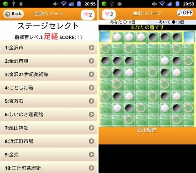金沢リバーシ:ステージは全部で20(左)角の池や壁が障壁となる(右)
