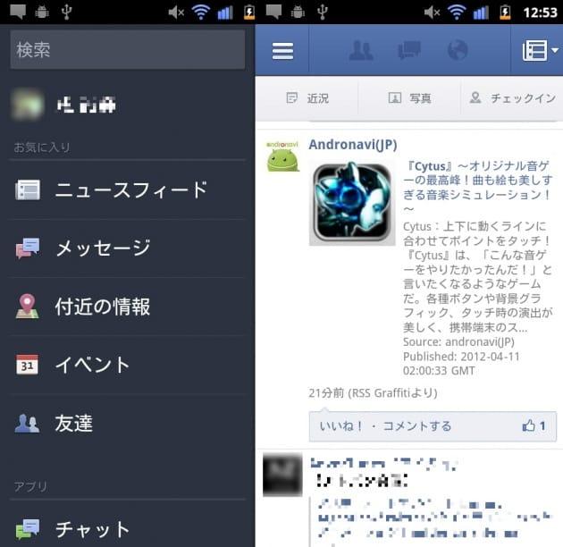 『Android用Facebook』のTOP画面。画面左上のアイコンをタップしてメニューを出す