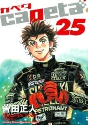 『capeta』第25巻表紙
