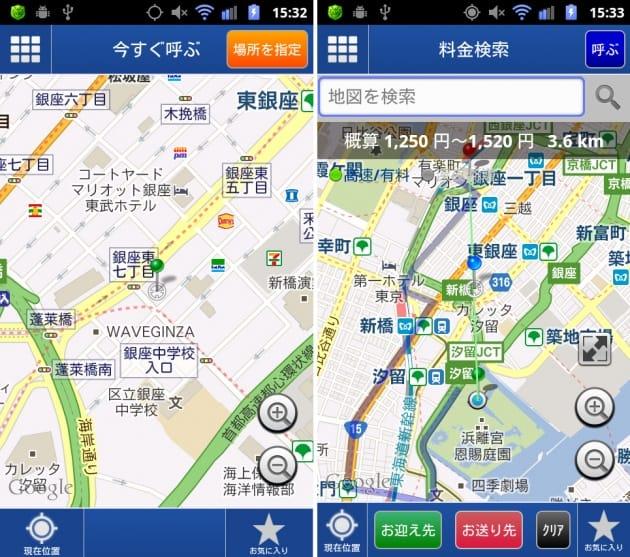 全国タクシー配車:場所を指定して配車(左)料金の予算も確認できる(右)