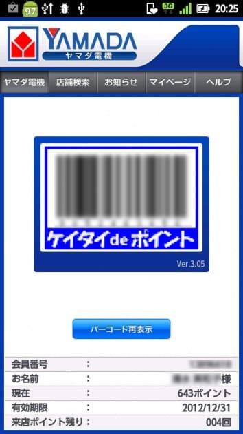 ヤマダ電機 ケイタイde安心:バーコード画面