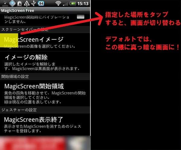 瞬間スクリーンロック!MagicScreen-Free:任意の場所をタップすると、別画面に切り替わる