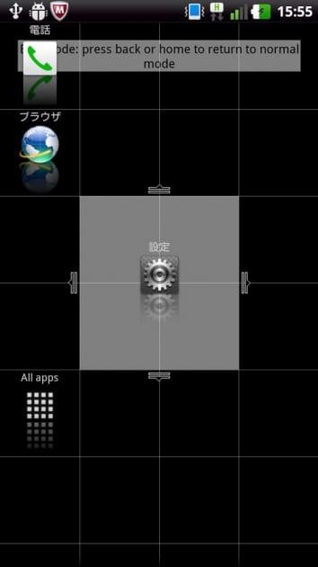 Lightning Launcher:「Edit」モードでは、アイコンの移動やリサイズが可能