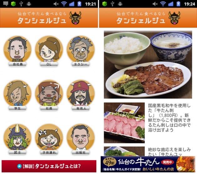 仙台で牛たん食べるならタンシェルジュ:個性ある9人から選択(左)料理写真もきれいで大きく見やすい(右)
