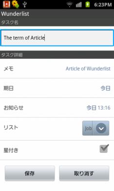 Wunderlist:リストの編集画面