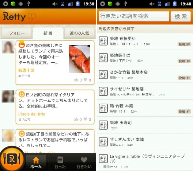 Retty お店リストを創ろう/食べログ・ぐるなびリンクも:新着投稿画面(左)近所の店も検索できる(右)