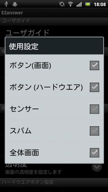 EZanswer (通話手伝い):使用する設定にチェックを入れる