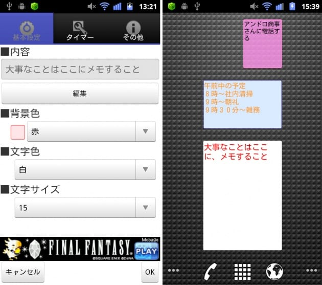 Ms Sticky Free(付箋メモウィジェット):色を変えるなどの設定が可能(左)ウィジェットは全部で3種類(右)