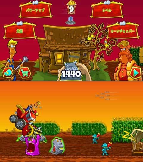 Farm Invasion USA:お金を稼いで色々なアップグレードをしよう。(上)紫エイリアンにつかまると一撃死なので注意しよう。(下)