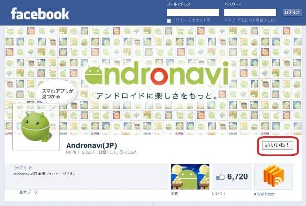 andronaviのFacebookページ