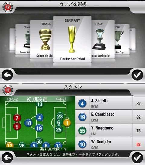 FIFA 12 by EA SPORTS:カップ戦を勝ち抜け!(上)長友など、日本人選手も登場!(下)