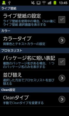 FMR Memory Cleaner:設定画面