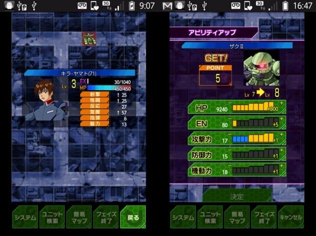 主人公キラも戦いを重ねてレベルアップする(左)モビルスーツは、レベルアップ時にポイントを振り分けて、強化したいポイントを選択していく(右)