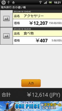 海外旅行 お小遣い帳:日本円でいくらか一目瞭然