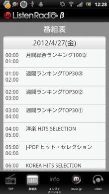 ListenRadio:ラジオ音楽番組 視聴アプリ:番組表