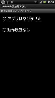The Movie系検知アプリ:チェック結果