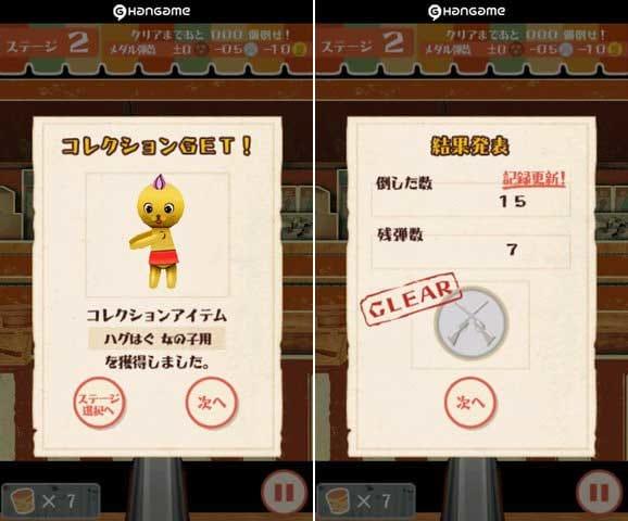 射的 by Hangame:景品をコレクションしよう♪(左)クリアしてメダルが貰えると嬉しいね!(右)