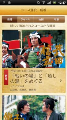 大河ドラマ50ドライブラリー