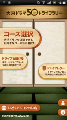 大河ドラマ50ドライブラリー:トップ画面