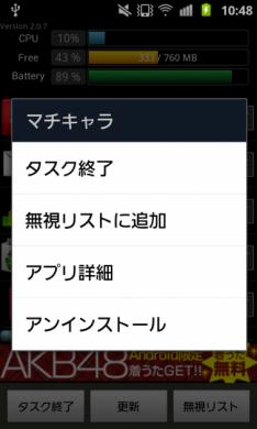 シンプルタスクキラー(日本製):リストをタップすれば、アプリのアンインストール等もできる
