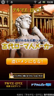 テルマエ・ロマエ公式 古代ローマ人メーカー:トップ画面