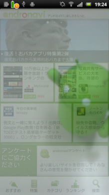 Transparent Screen