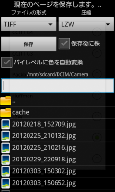 高速画像ビューワーフリー:保存からは画像フォーマットの変更や圧縮方式を選択できる