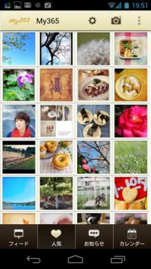 My365:1日1枚写真日記。カメラで撮り加工しカレンダーへ