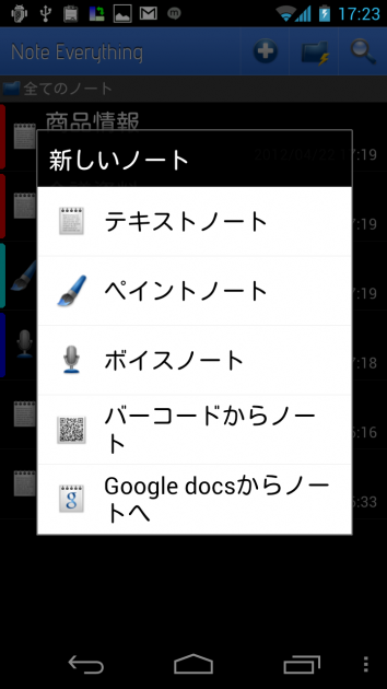 Note Everything:「+」アイコンをタップして、ノートの種類を選ぼう