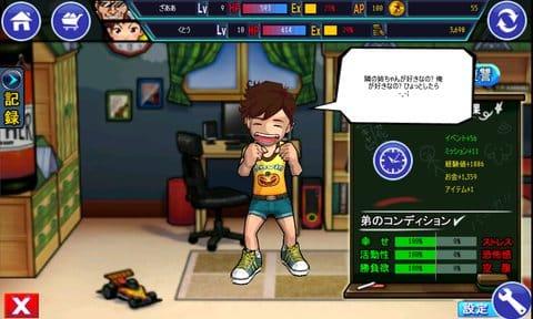 生意気な弟の育て方:3Dで描かれる小生意気な弟クン!まずはコイツのスケジュールを決める。
