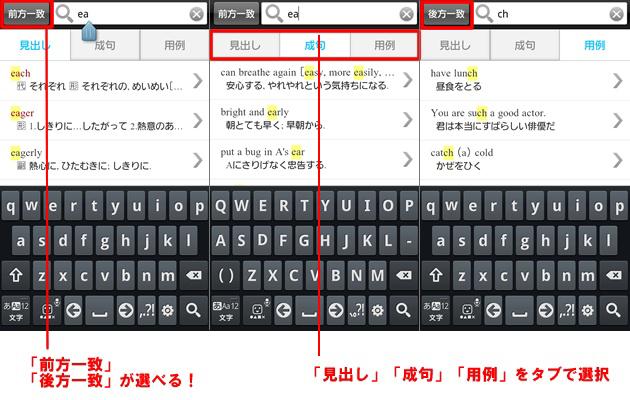 『ウィズダム英和・和英辞典』:検索画面