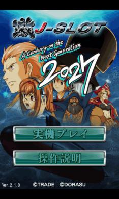 2027 激J-SLOT