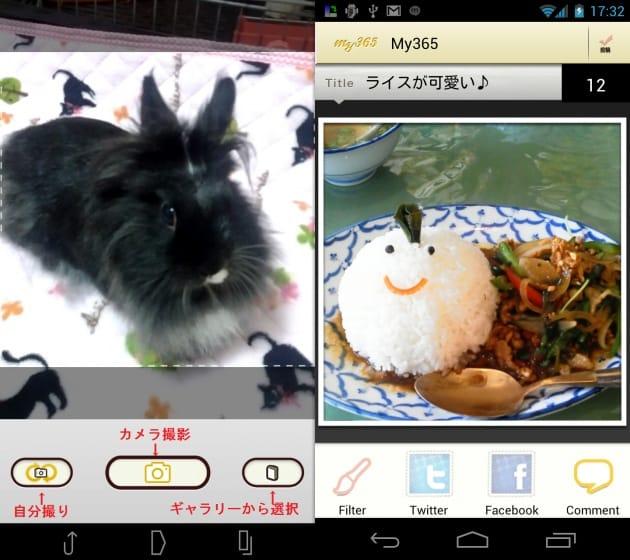 My365:1日1枚写真日記。カメラで撮り加工しカレンダーへ:カメラ起動画面(左)テキスト入力画面(右)