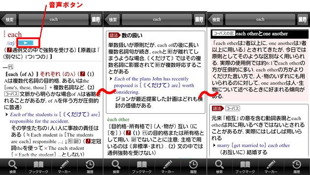 『ウィズダム英和・和英辞典』:英和辞典
