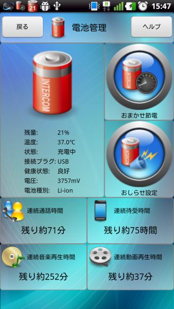 SuperMobile Utilities(期間制限版):「電池管理」画面