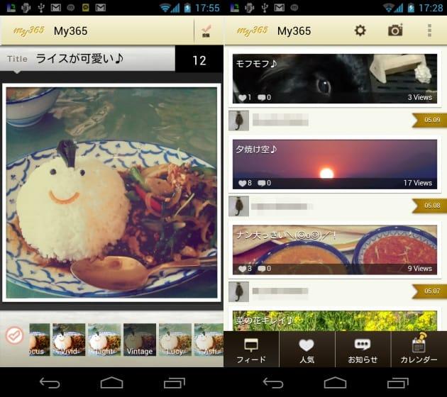 My365:1日1枚写真日記。カメラで撮り加工しカレンダーへ:「Filter」選択画面(左)「フィード」画面(右)