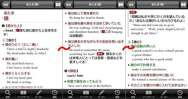 『ウィズダム英和・和英辞典』:和英辞典