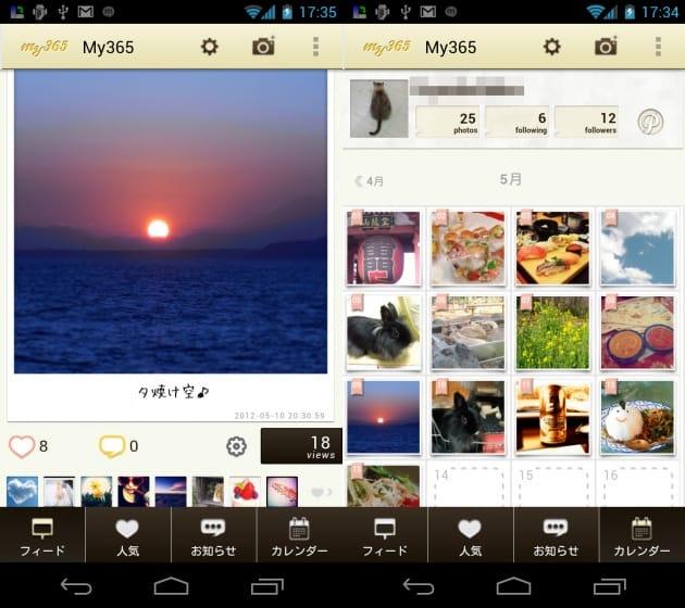 My365:1日1枚写真日記。カメラで撮り加工しカレンダーへ:投稿写真の拡大画面(左)「カレンダー」画面(右)