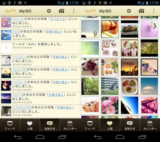 My365:1日1枚写真日記。カメラで撮り加工しカレンダーへ:お知らせ画面(左)「人気」画面(右)