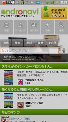 Skip Memo(無料)