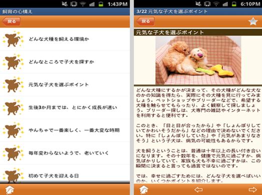大人気わんこベスト40:飼育の心構え(左)飼育の心構えの詳細(右)