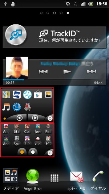 Launch-X (FREE):ウィジェット設置画面