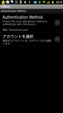 ChromeMarks Lite:アカウント選択画面