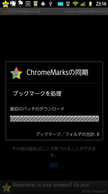 ChromeMarks Lite:同期画面