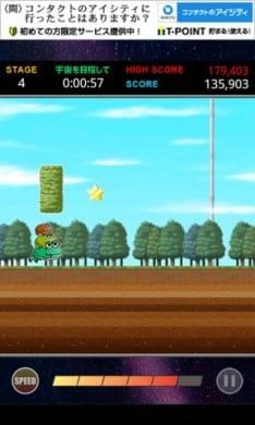 宇宙カエル兄弟:画面をタッチしてジャンプ。