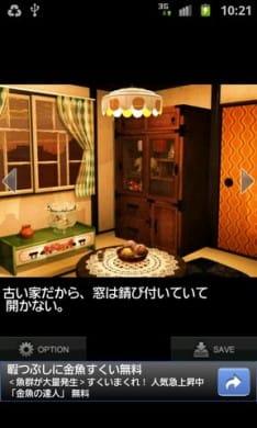 GrandMother's Room:昭和風のデザインをした部屋。