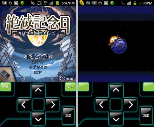 絶滅記念日:何度でも繰り返しできるのはゲームだから(左)地球が終わっちゃった(右)